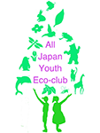 All Japan Youth Eco-club